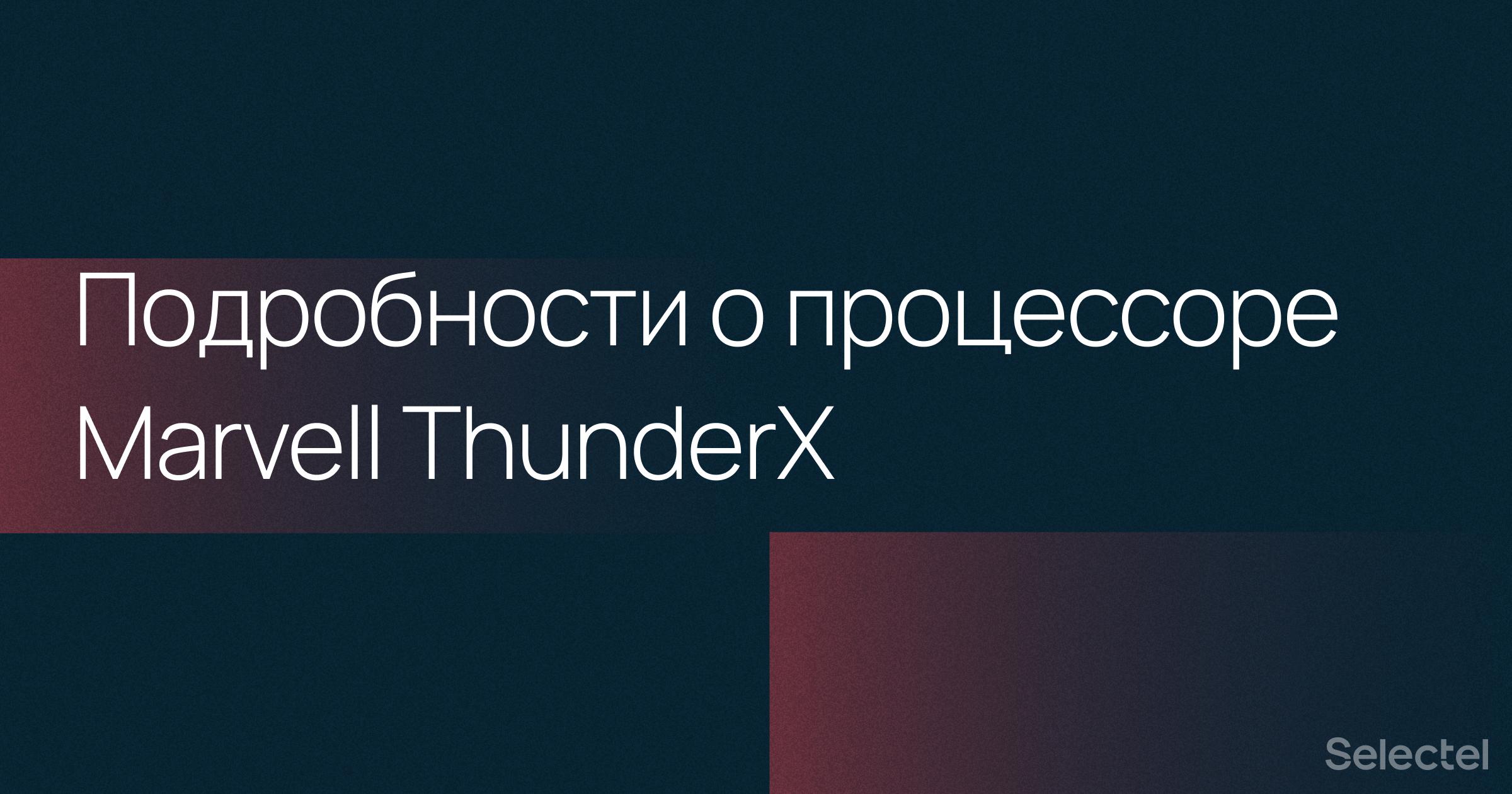 ARM для серверов подробности о процессоре Marvell ThunderX3 с 60 ядрами в SCM, 96 ядрами в MCM и SMT4