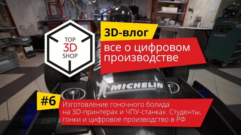 Изготовление гоночного болида на 3D-принтерах и ЧПУ-станках. Студенты, гонки и цифровое производство в РФ