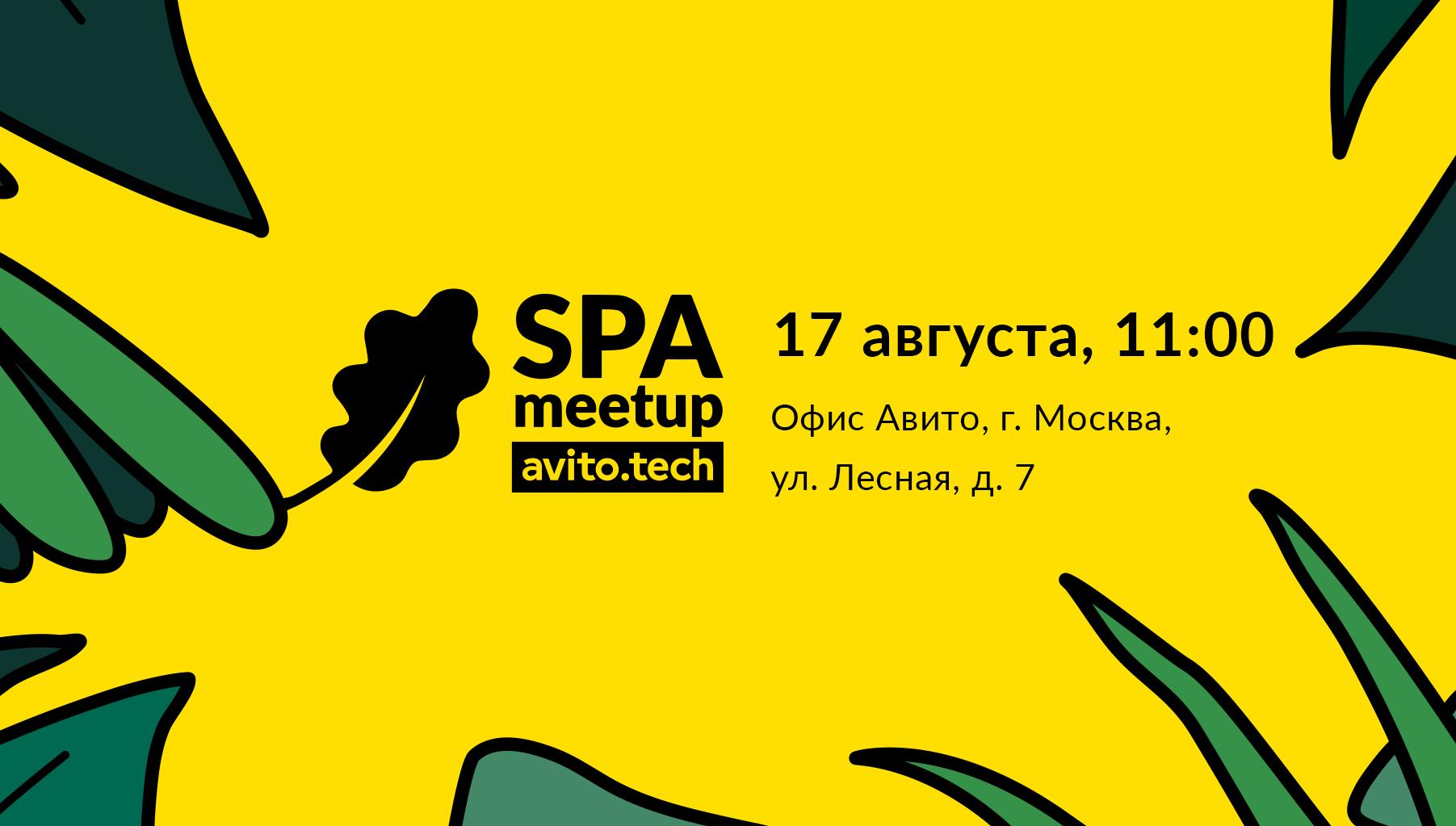 SPA Meetup #5