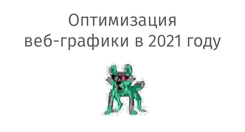[Перевод] Оптимизация веб-графики в 2021 году