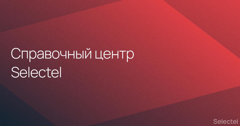 Справочный центр Selectel интерфейс, техническая реализация и возможности