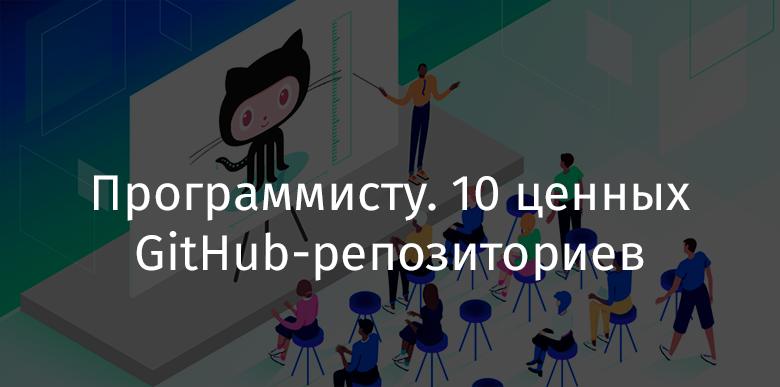 Перевод Программисту. 10 ценных GitHub-репозиториев