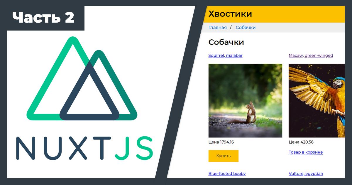 Nuxt.js 2