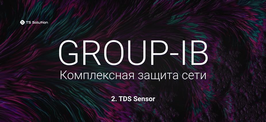 2. Group-IB. Комплексная защита сети. TDS Sensor