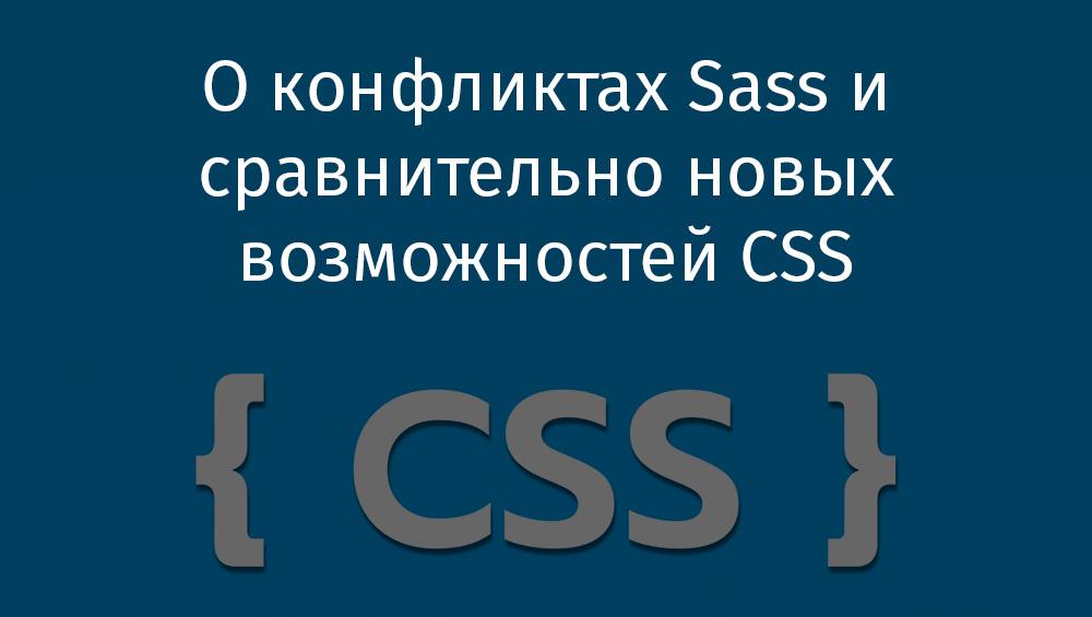 Перевод О конфликтах Sass и сравнительно новых возможностей CSS