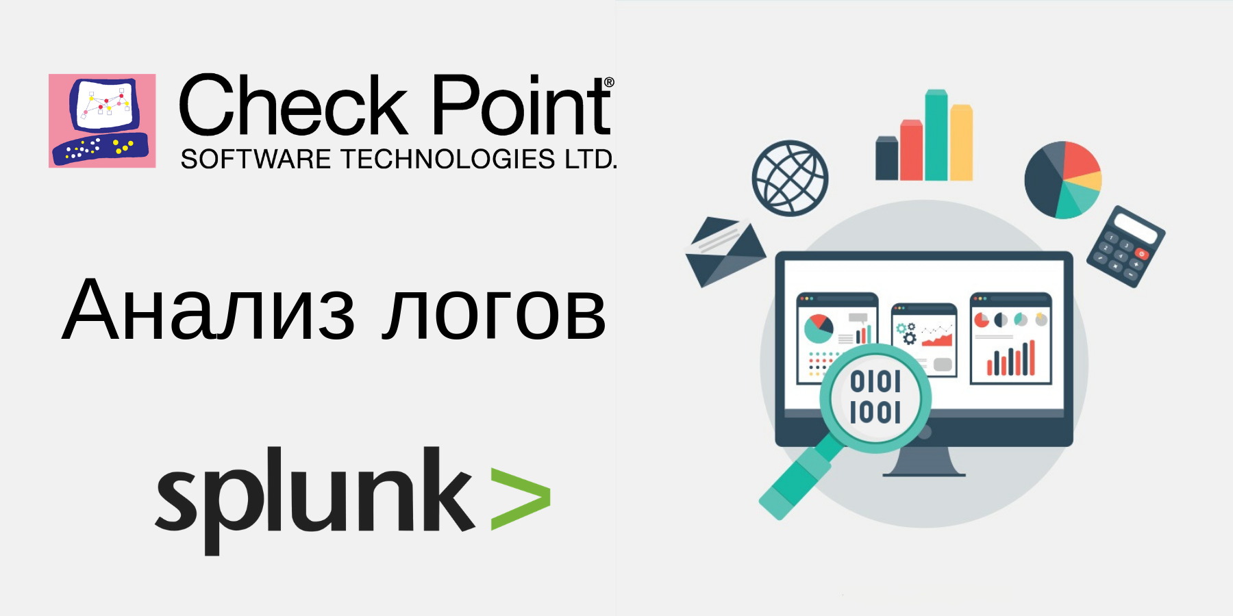 1  Check Point Log Analysis: The Official Check Point App