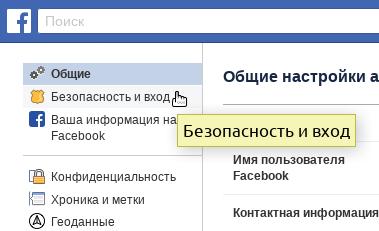 Facebook - Settings - Security and Login