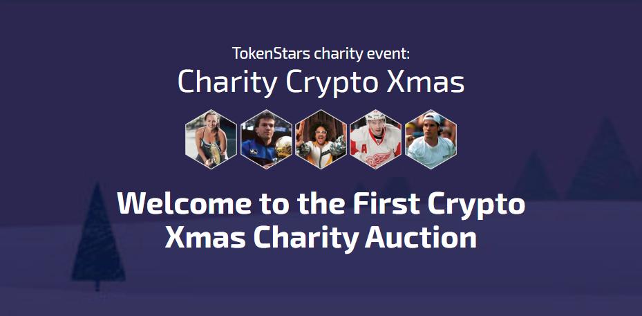 Благотворительный аукцион TokenStars при поддержке знаменитостей