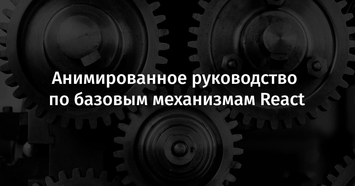 Анимированное руководство по базовым механизмам React