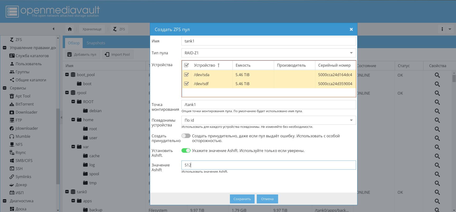 Создание ZFS пал в OMV WEB GUI