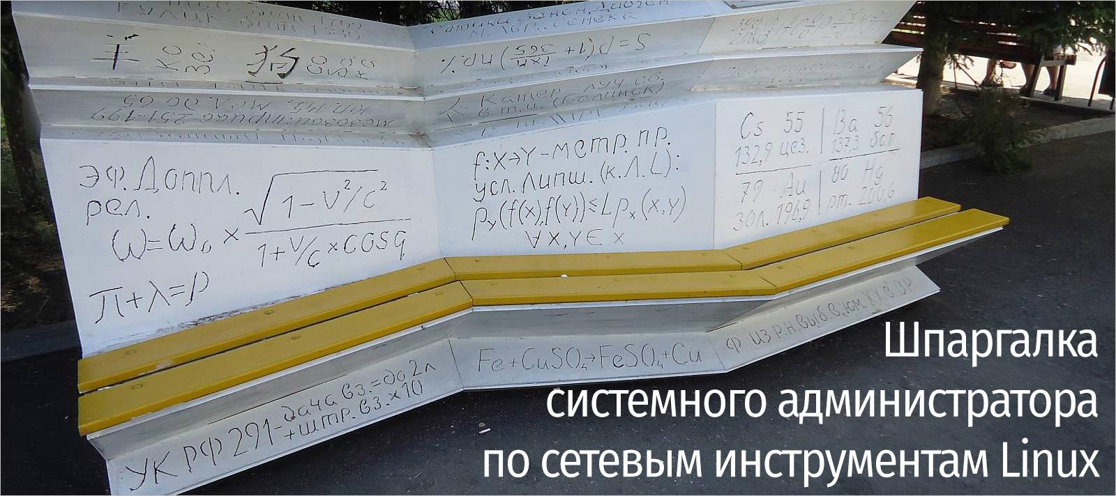 [Перевод] [в закладки] Шпаргалка системного администратора по сетевым инструментам Linux
