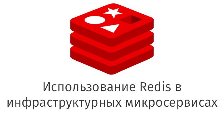 Перевод Использование Redis в инфраструктурных микросервисах