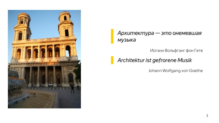 Upper-level architecture frontend. Yandex lecture