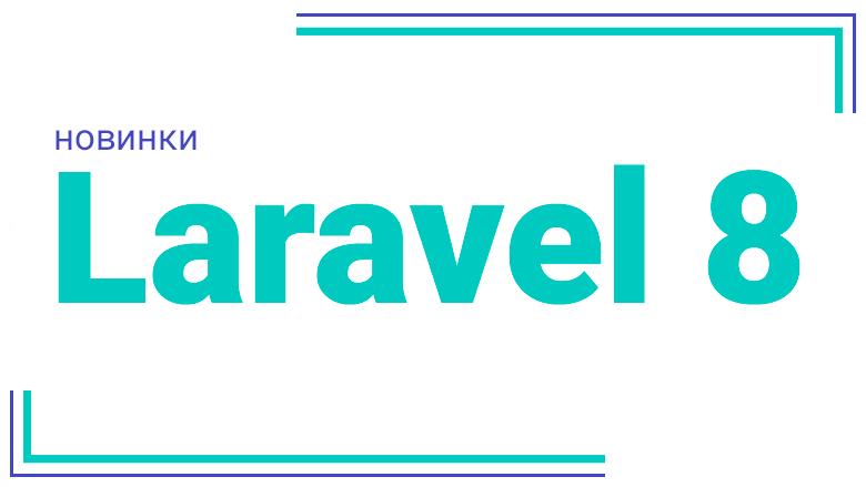 Новинки Laravel 8
