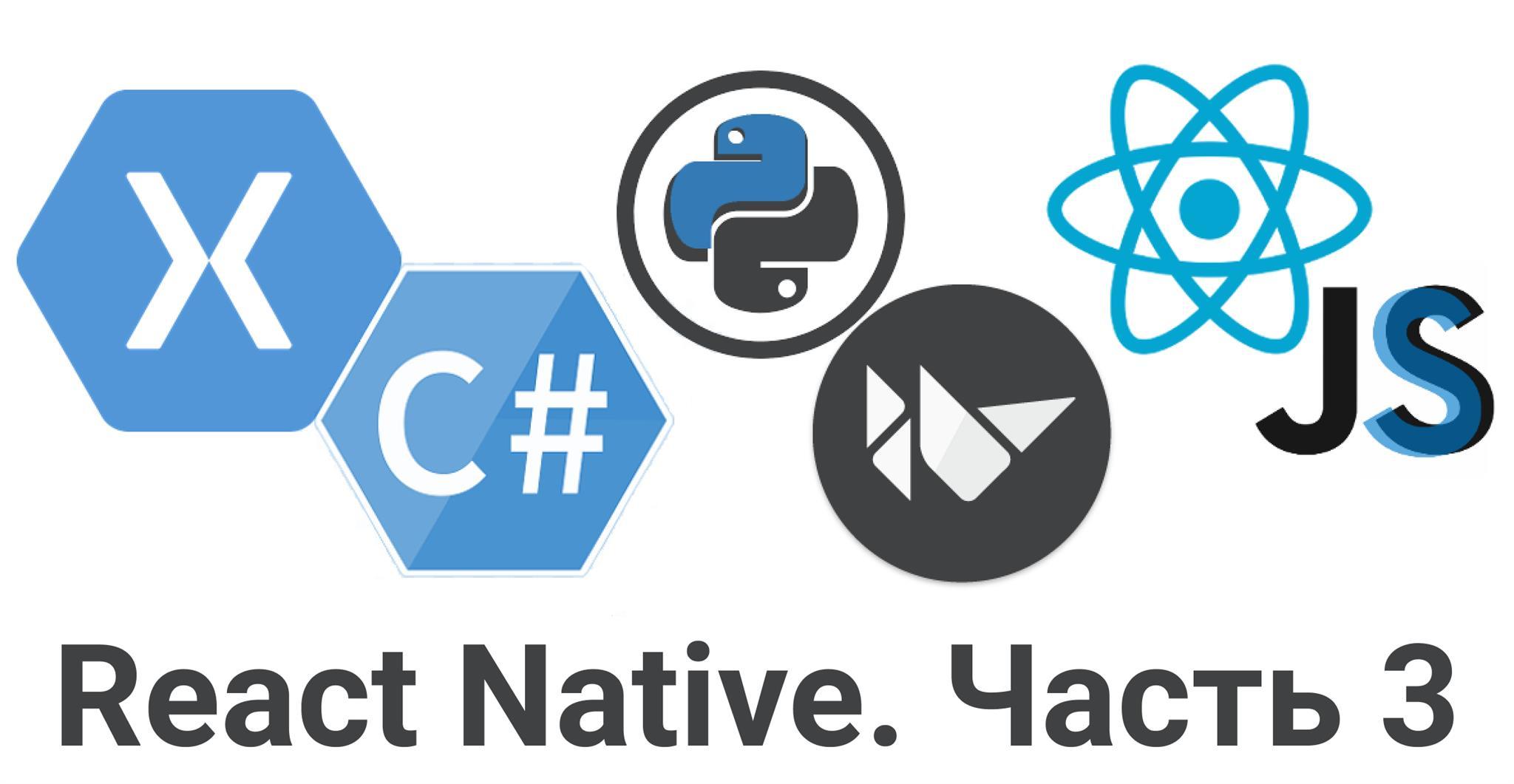 Kivy. Xamarin. React Native. Three frameworks - one experiment (part 3)