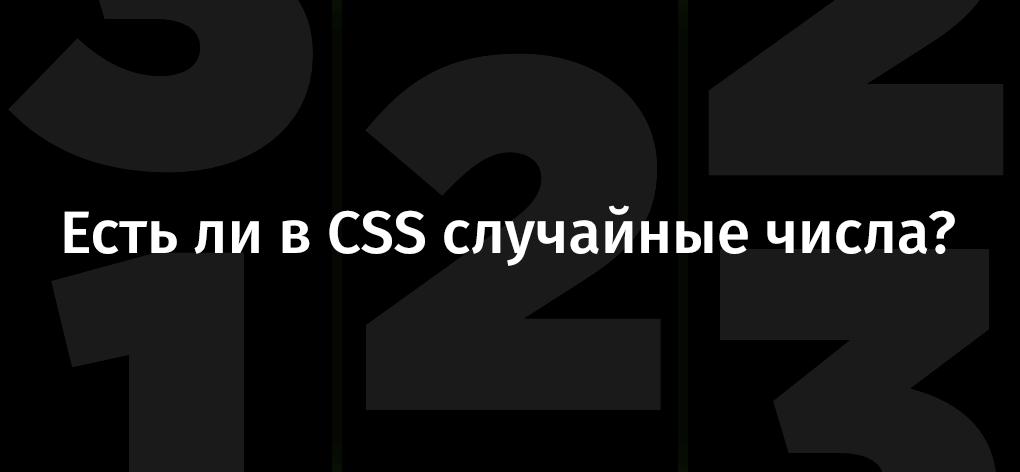 [Перевод] Есть ли в CSS случайные числа?
