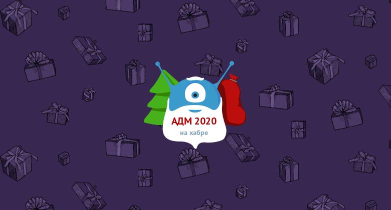 АДМ 2020 на Хабре