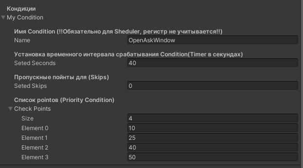 Из песочницы Sheduler удобный распорядок вызова функций, моя система кондиций