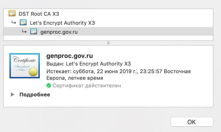 dce07244856 Забудьте Let s Encrypt. В суверенном Рунете — только отечественное ...