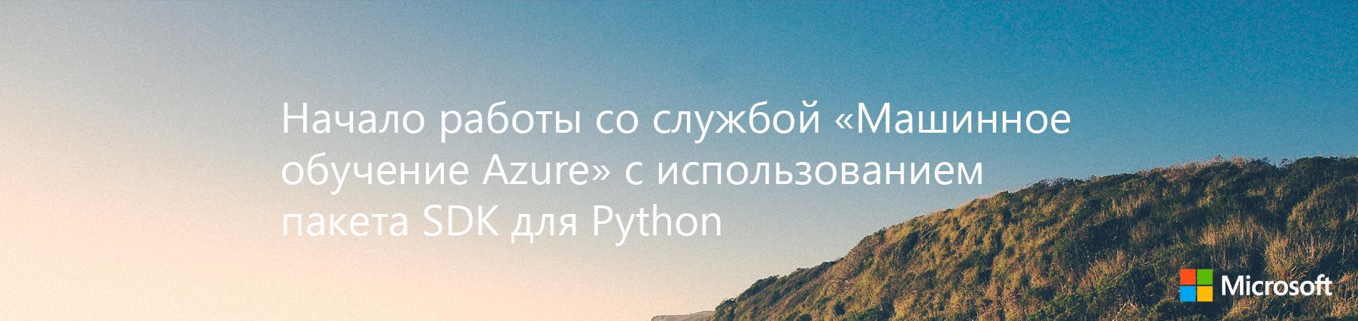 Начало работы со службой «Машинное обучение Azure» с использованием пакета SDK для Python