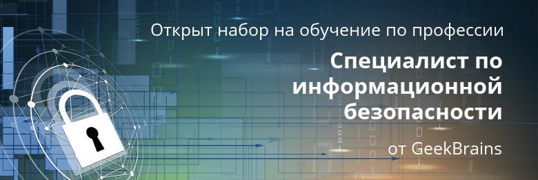 GeekBrains начинает готовить специалистов по информационной безопасности