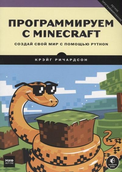 К. Ричардсон. Программируем с Minecraft: Создай свой мир с помощью Python