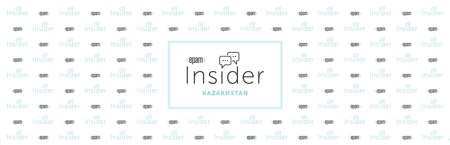 [Из песочницы] 5 причин посетить EPAM INSIDER в Казахстане