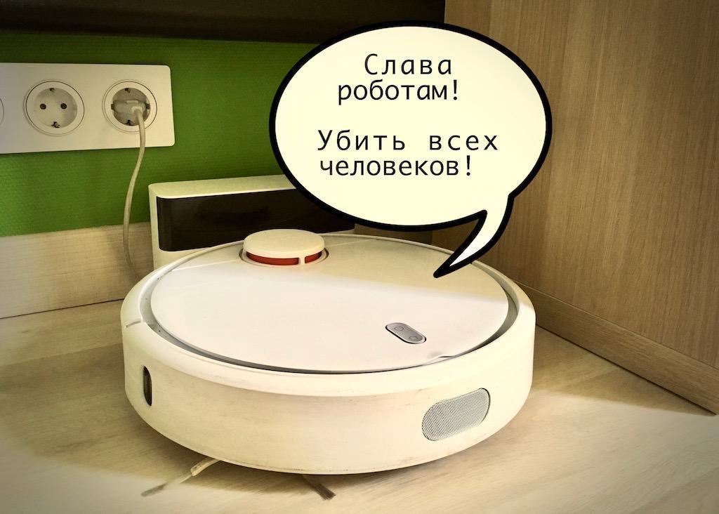 Русификация озвучки Xiaomi Robot Vacuum
