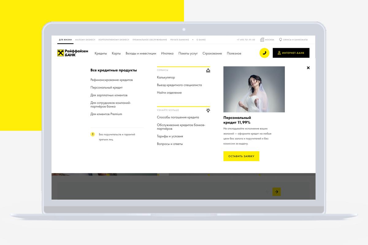 Как мы Raiffeisen.ru редизайнили