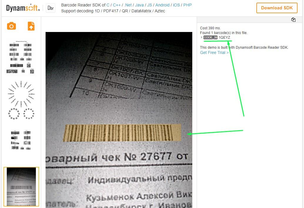 Обзор JavaScript-сканнеров штрихкодов / Хабр