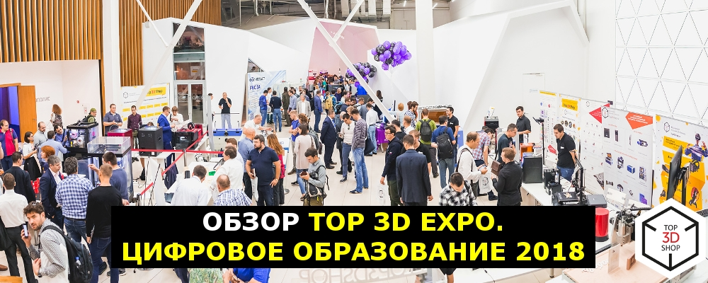 "Review ""Top 3D Expo. Digital Education 2018"
