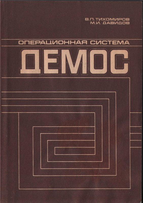 Книга об ОС ДЕМОС