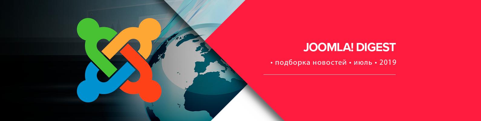 Дайджест Joomla за июнь-июль 2019