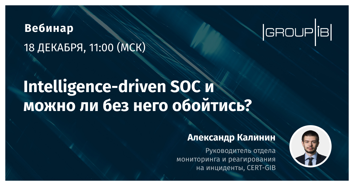 "Webinar Group-IB ""Intelligence-driven SOC and is it possible to do without it?"""