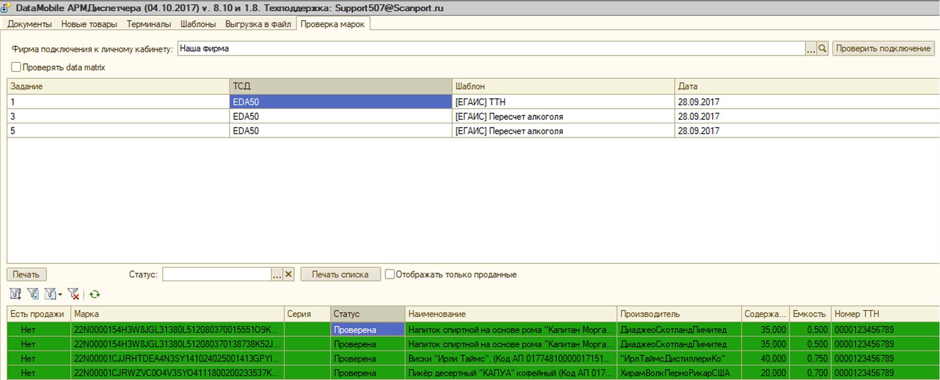 В ПО DataMobile ЕГАИС фоновый режим проверки акцизных марок четко визуализирован по статусам проверки