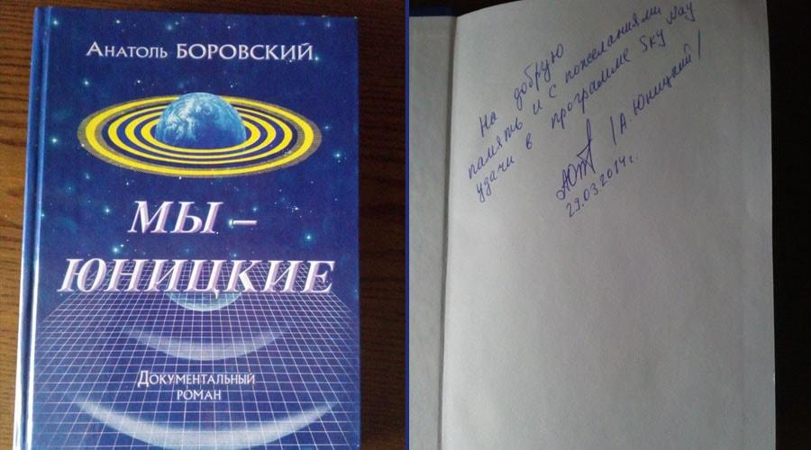 """Книга """"Мы - Юницкие"""""""