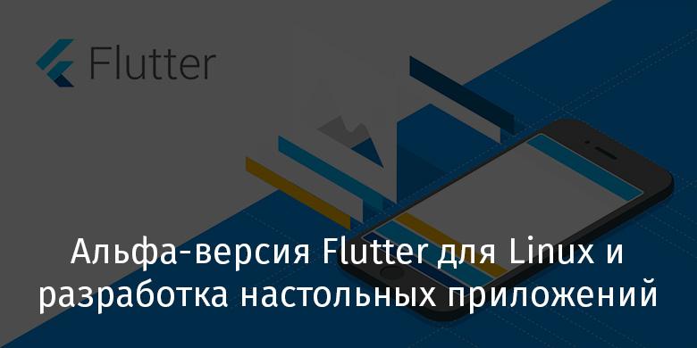 Перевод Альфа-версия Flutter для Linux и разработка настольных приложений
