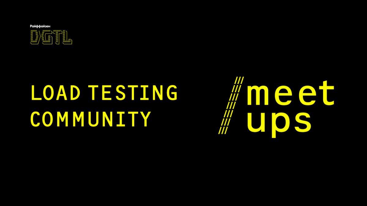 Load Testing Meetup в Райффайзенбанке