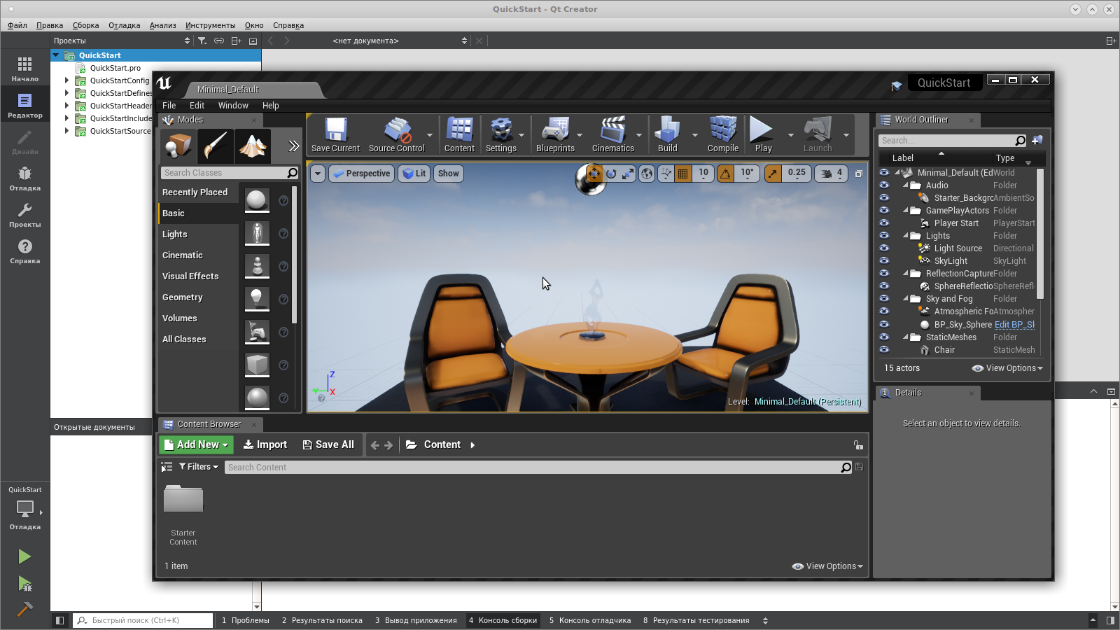 Unreal Engine: QuickStart в Qt Creator под Arch Linux / Хабр