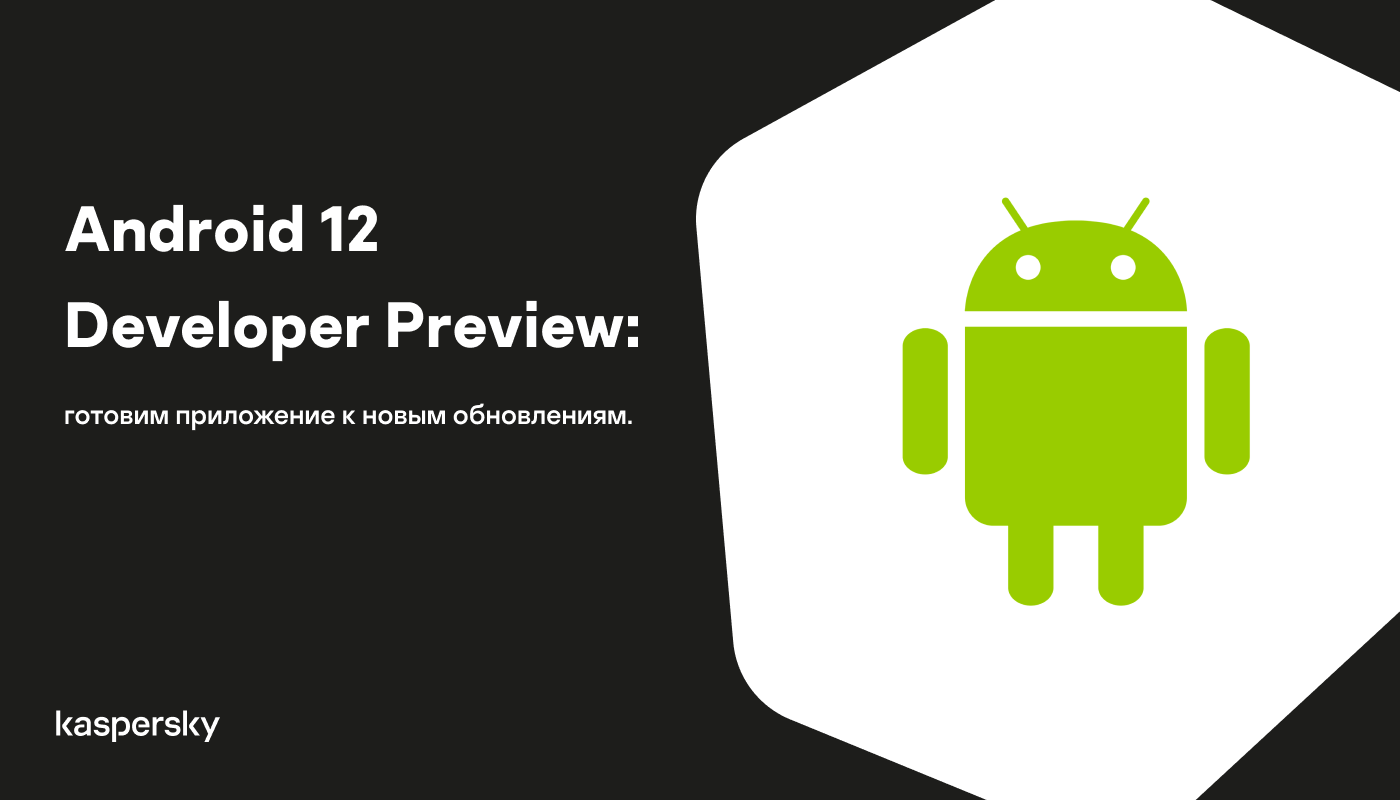 Android 12 Developer Preview готовим приложение к новым обновлениям