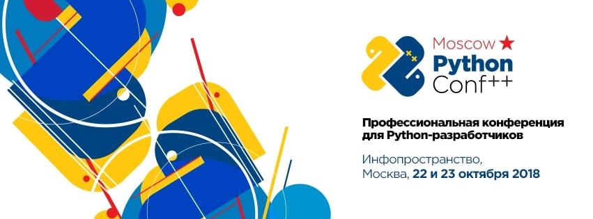 Конференция про Python и про общение