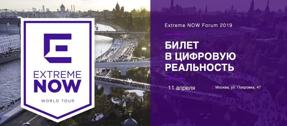 """Extreme NOW Forum 2019"": регистрация открыта"