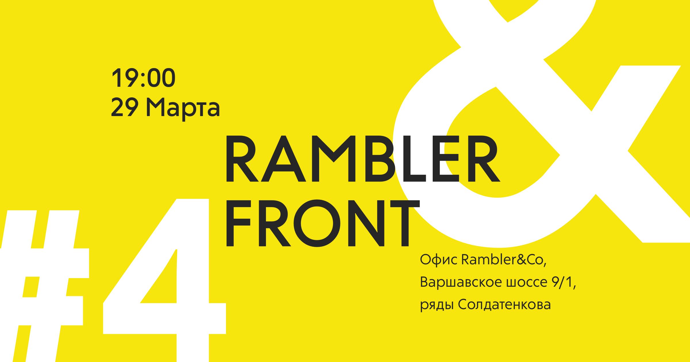 Announcement of RamblerFront & # 4