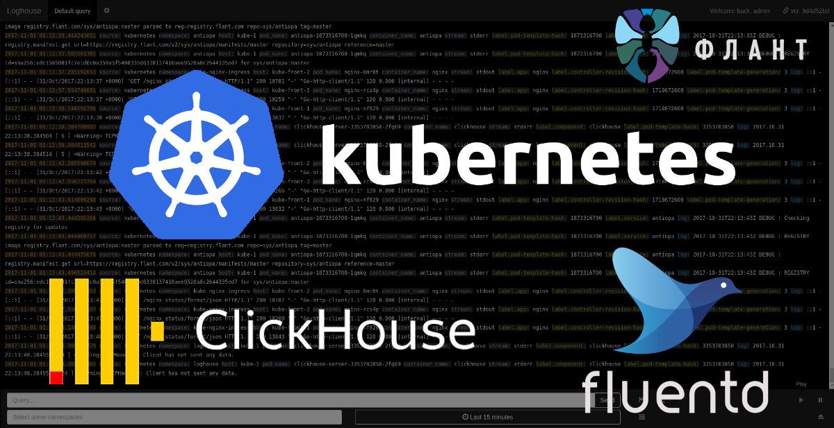 Представляем loghouse — Open Source-систему для работы с логами в Kubernetes