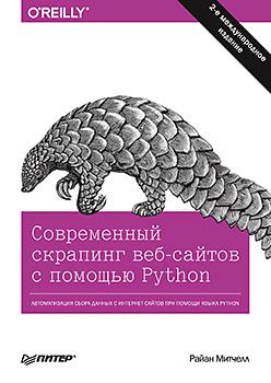 Книга «Современный скрапинг веб-сайтов с помощью Python. 2-е межд. издание»