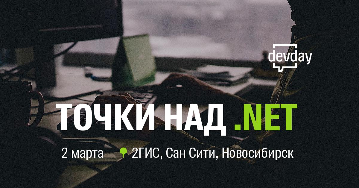 DevDay про .NET: ленивая авторизация & союз DSL и C#