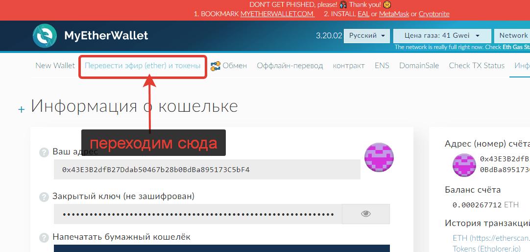 Вывод токена с кошелька MyEtherWallet на биржу Livecoin