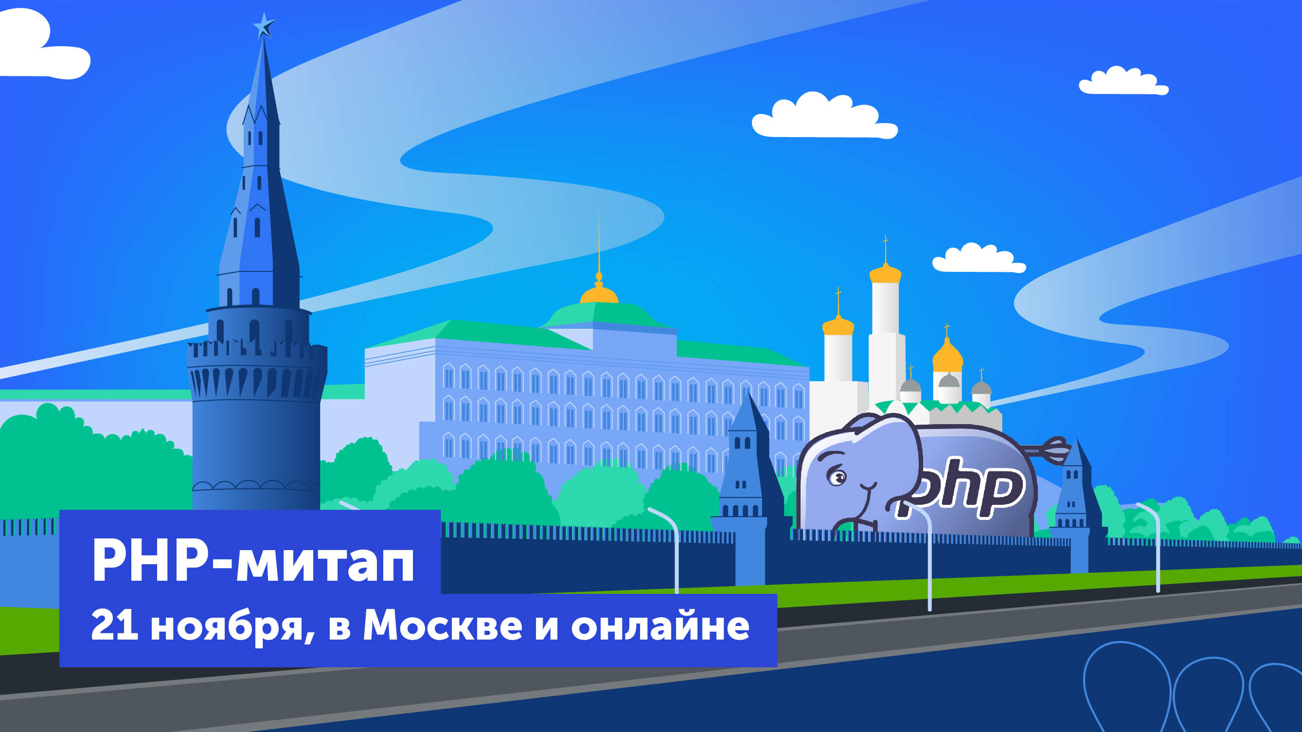 Что будет с PHP через 5 лет: мы спросили докладчиков ближайшего московского митапа