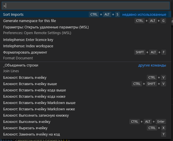 Скриншот команд VSCode