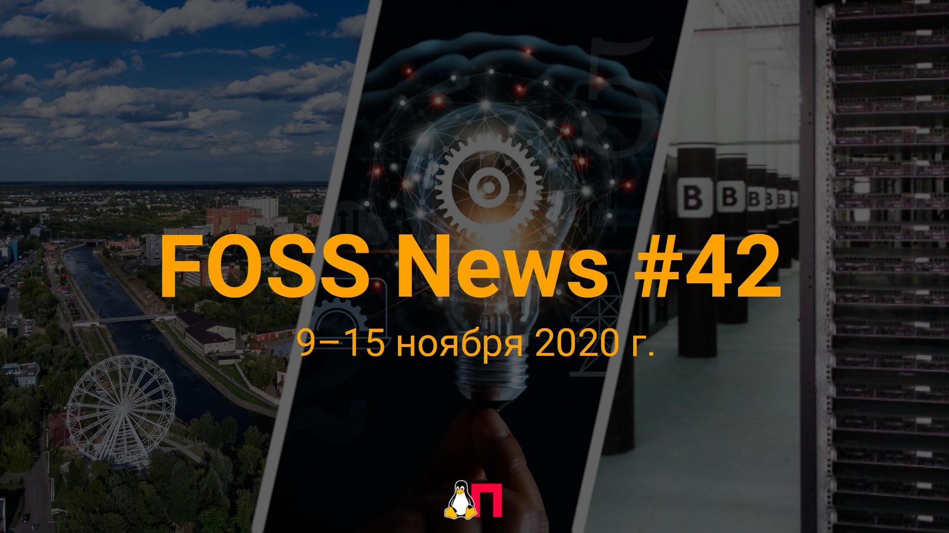 FOSS News 42  дайджест новостей и других материалов о свободном и открытом ПО за 9-15 ноября 2020 года